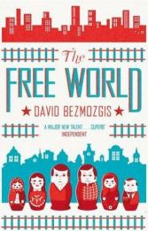 The Free World , David Bezmozgis, book review